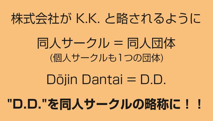 """Dōjin Dantai"" = ""D.D."""