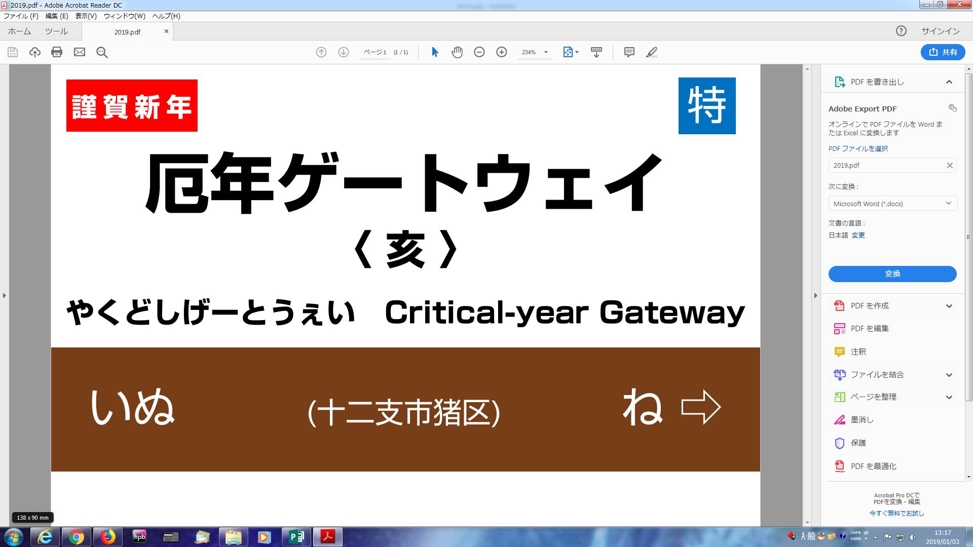 年賀状 コンビニ 印刷 pdf
